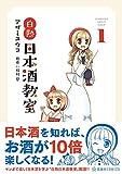 白熱日本酒教室 1 (星海社COMICS)