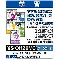 カシオ 電子辞書 追加コンテンツ microSDカード版 中学総合的研究 国/数/社/理/英/中学1・2年総復習 XS-OH20MC