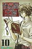 仕立屋工房 Artelier Collection 10 (ガンガンコミックス)