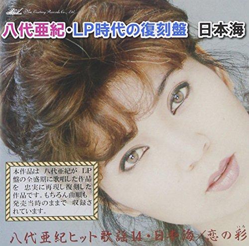 LP時代の復刻盤:日本海