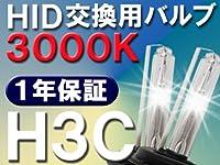 HID交換用バルブ★H3C/3000K★ /