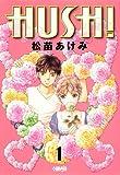 HUSH!  1 (ホーム社漫画文庫) (HMB M 8-1)