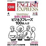 CNN ENGLISH EXPRESS (イングリッシュ・エクスプレス) 2021年 4月号【インタビュー】安河内哲也【特別付録】ビジネスハンドブック