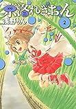京洛れぎおん 2 (コミックブレイド)