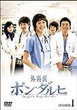 外科医ポン・ダルヒ BOX-I [DVD] 画像