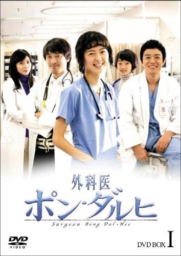 外科医ポン・ダルヒ BOX-I [DVD]