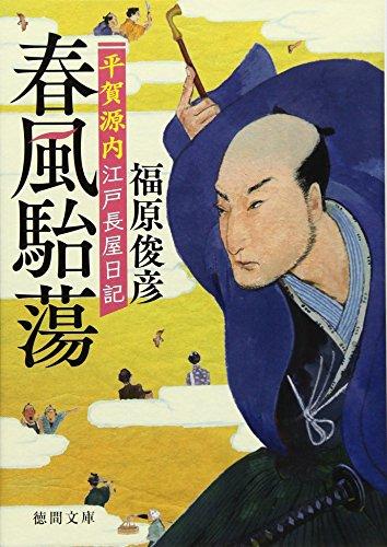 春風駘蕩: 平賀源内江戸長屋日記 (徳間時代小説文庫)