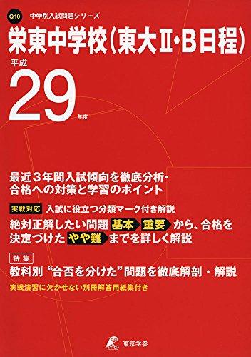 栄東中学校(東大2・B日程) 平成29年度 (中学校別入試問題シリーズ)