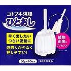 【第2類医薬品】コトブキ浣腸ひとおし 30g×10