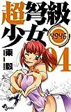 超弩級少女4946 4 (少年サンデーコミックス)