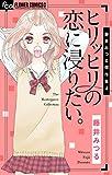 藤井みつる傑作集 4 ヒリッヒリの恋に浸りたい。 (フラワーコミックスα)