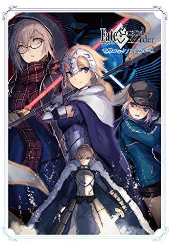 Fate/Grand Order 電撃コミックアンソロジー 8 (電撃コミックスNEXT)