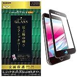 エレコム iPhone 8 ガラスフィルム フルカバー 全面保護 フレーム付 【鉛筆硬度9Hより高硬度で、最上級の硬さ】 iPhone7/6S/6 対応 ブラック PM-A17MFLGGCRBK