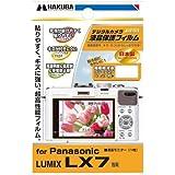 ハクバ Panasonic LUMIX 「LX7」専用液晶保護フィルム DGF-PLX7