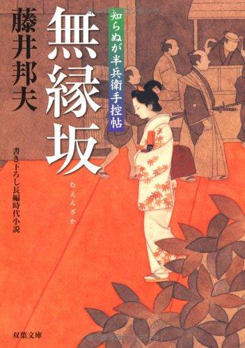 無縁坂 知らぬが半兵衛手控帖(10) (双葉文庫)