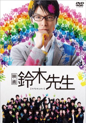 映画  鈴木先生 通常版 [DVD]の詳細を見る