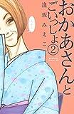 おかあさんとごいっしょ 分冊版(2) (BE・LOVEコミックス)