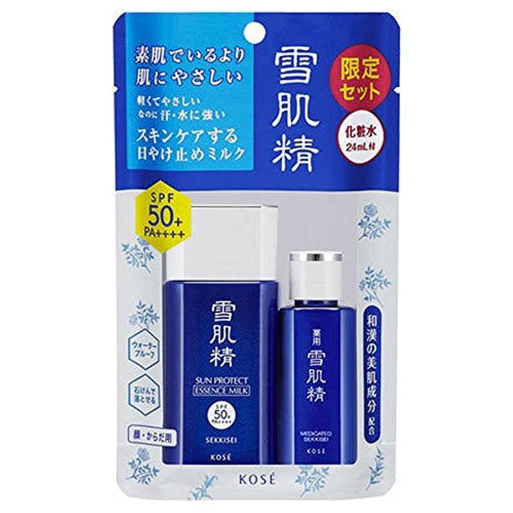ビルマ著作権起点限定発売 コーセー 雪肌精 サンプロテクト エッセンス ミルク キット
