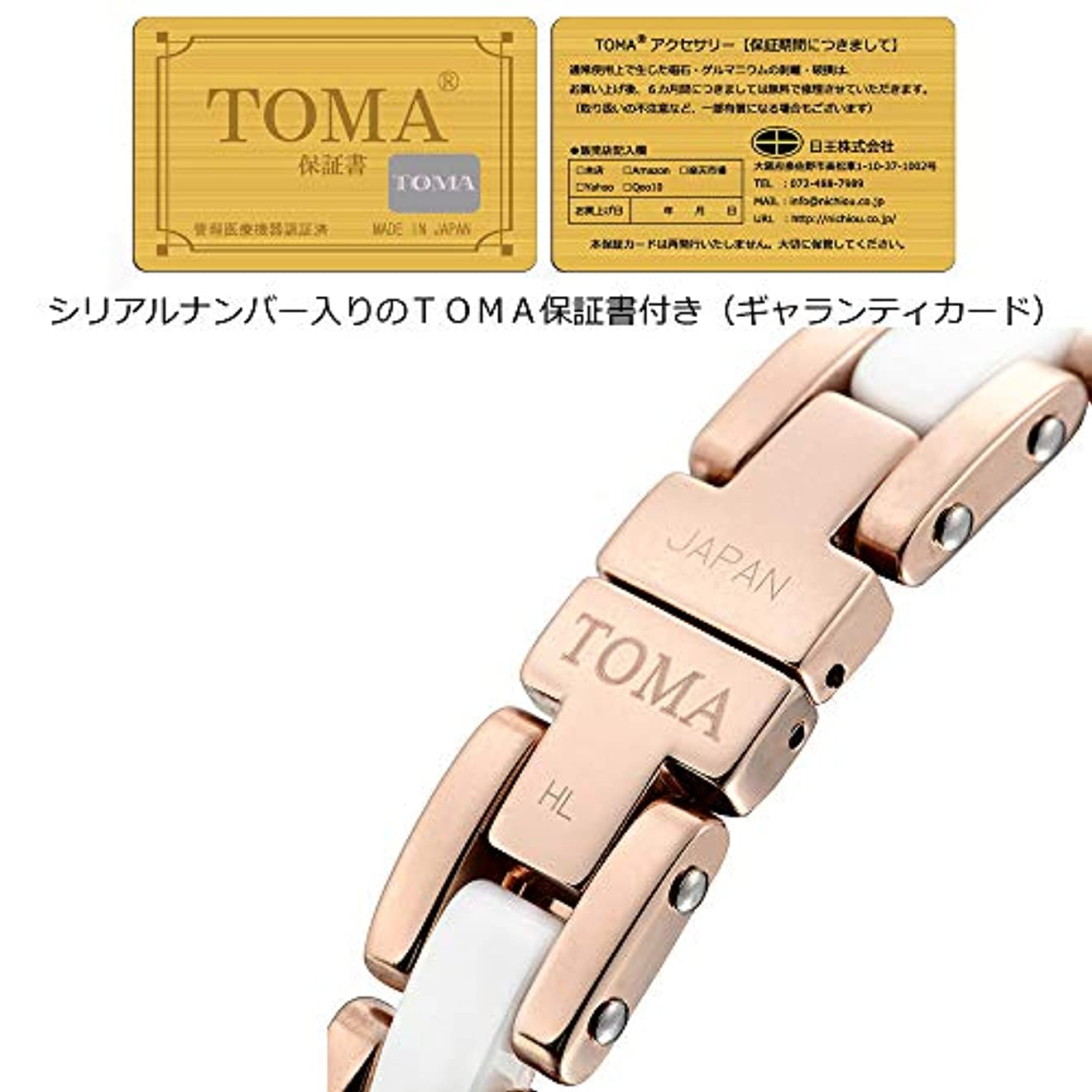 便宜ミスコンドームTOMA11F(ピンクゴールド×白セラミック)磁気?ゲルマブレスレット 保証書(ギャランティカード)付き