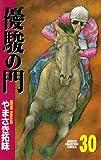 優駿の門(30) (少年チャンピオン・コミックス)