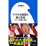 アメリカ大統領を操る黒幕: トランプ失脚の条件 (小学館新書)
