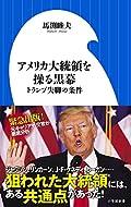 馬渕 睦夫 (著)(12)新品: ¥ 864ポイント:26pt (3%)7点の新品/中古品を見る:¥ 744より