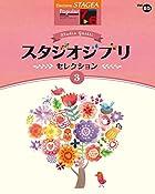 STAGEA ポピュラー(7~6級)Vol.85 スタジオジブリ・セレクション [3]