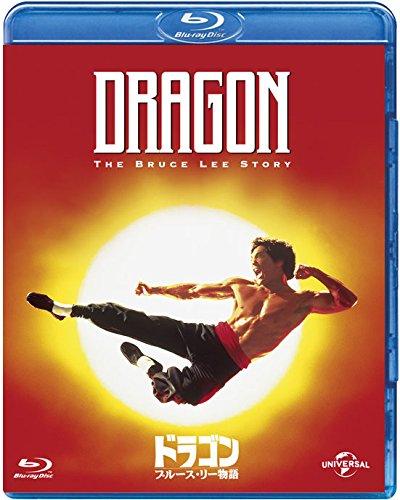 ドラゴン/ブルース・リー物語[Blu-ray/ブルーレイ]