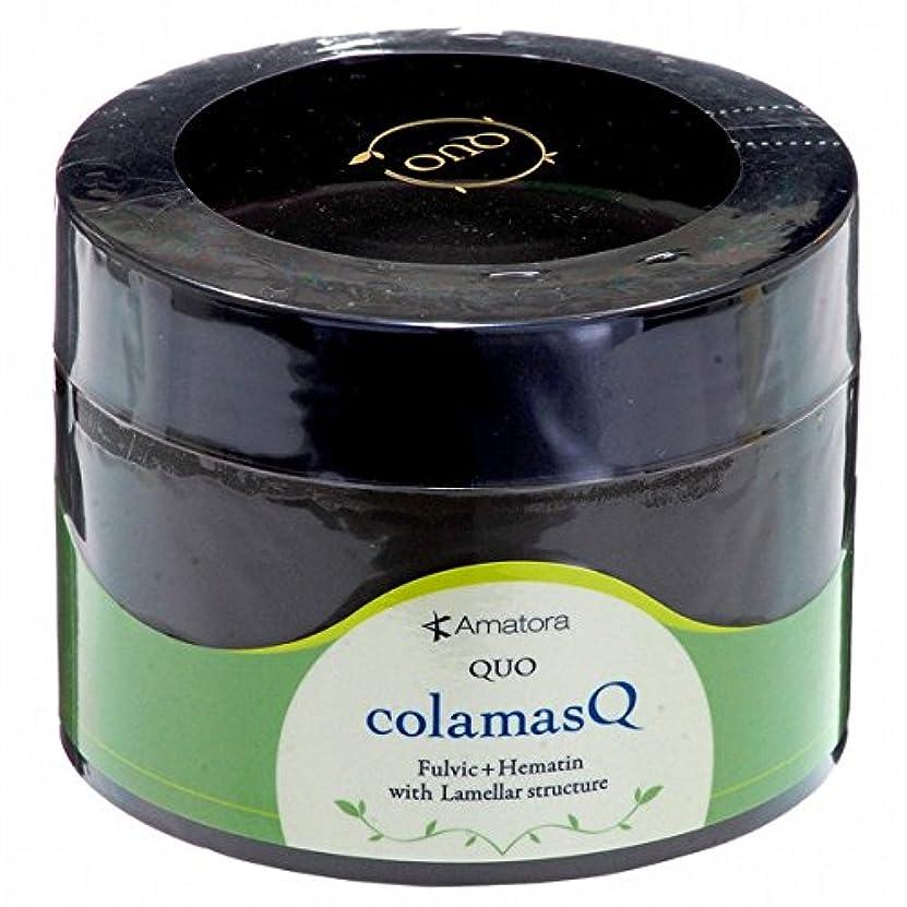 凍結お勧め切断するアマトラ QUO クゥオ コラマスク 250g