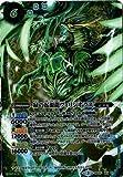 バトルスピリッツ/十二神皇編 第1章/BS35-XX01緑の起源龍ヴィリジオラスXX