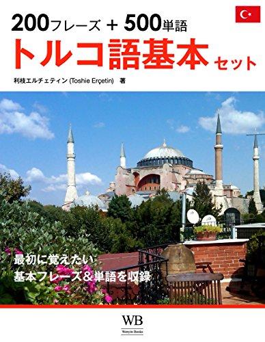 まずはこれだけ・トルコ語基本フレーズ&単語セット