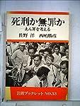 死刑か無罪か―えん罪を考える (1984年) (岩波ブックレット〈no.33〉)
