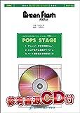 Green Flash/AKB48【参考音源CD付、パート別音源あり、15人から演奏可】- POP92 (吹奏楽譜ポップスステージ)