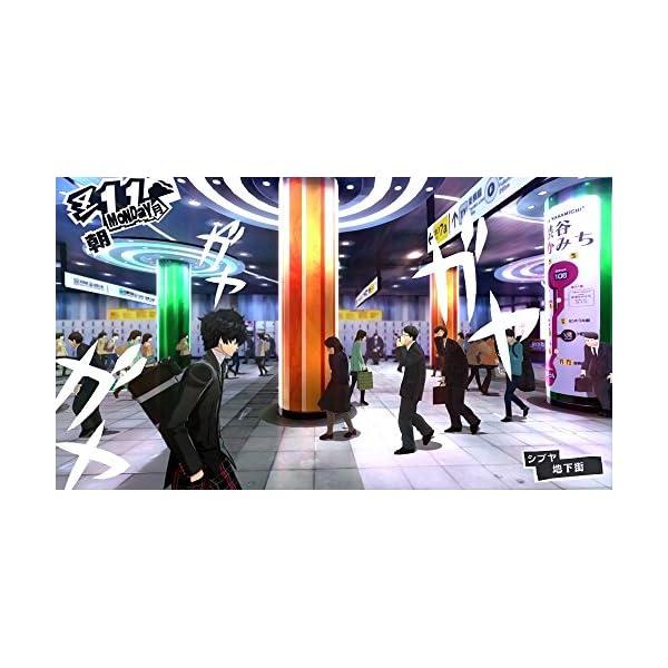 ペルソナ5 新価格版 - PS4の紹介画像6