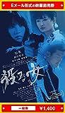 『殺る女』映画前売券(一般券)(ムビチケEメール送付タイプ)