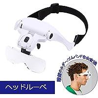 ヘッドルーペ メガネ 眼鏡式拡大鏡 LEDライト二つ付き 倍率調節可能 レンズ5枚交換可能 1.0倍1.5倍2.0倍2.5倍3.5倍 メガネゴムバンド両用 両手が空ける 精密作業 読書 老人用