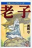 老子 (徳間文庫―古典コミックシリーズ)