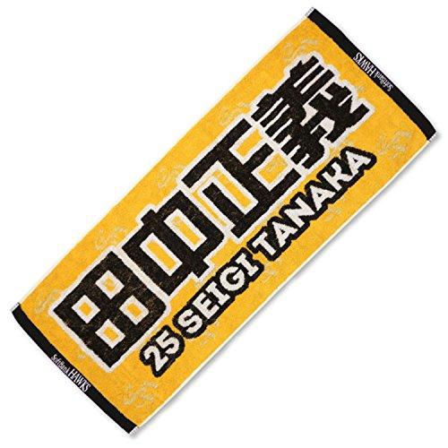 SoftBank HAWKS(ソフトバンクホークス) 2017応援タオル(25田中)