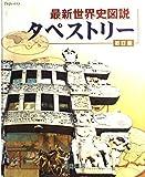 最新世界史図説タペストリー―最新版