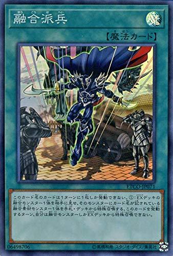 融合派兵 スーパーレア 遊戯王 エターニティ・コード etco-jp071
