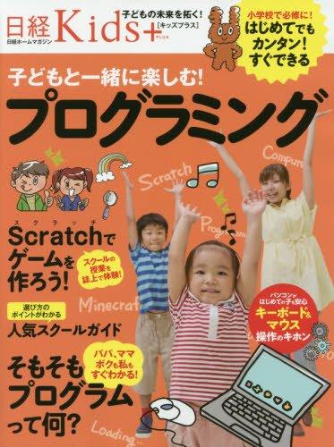 日経Kids+ 子どもと一緒に楽しむ! プログ ラミング(日経ホームマガジン)