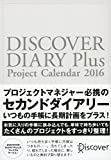 DISCOVER DIARY Plus: Project Calendar 2016