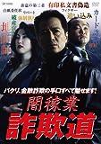 闇稼業 詐欺道[DVD]