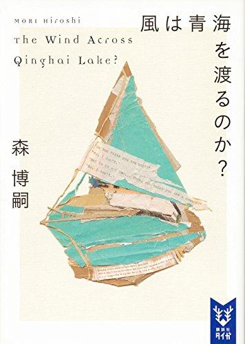 風は青海を渡るのか? The Wind Across Qinghai Lake? (講談社タイガ)