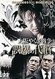 大阪やくざ戦争 誤爆の代償[DVD]
