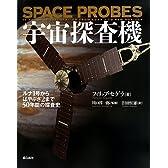 宇宙探査機 (ポピュラーサイエンス)