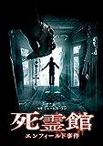 死霊館 エンフィールド事件[DVD]