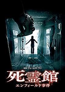 死霊館 エンフィールド事件 [DVD]
