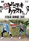 小野下野のどこでもクエスト VOL.4 北海道 道東編(後編)[DVD]