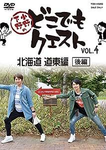 小野下野のどこでもクエスト VOL.4 北海道 道東編(後編) [DVD]